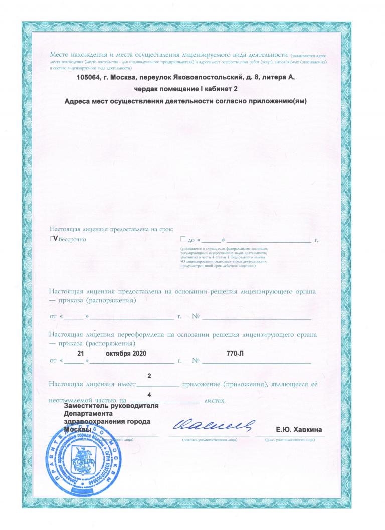 2 лиценз-min