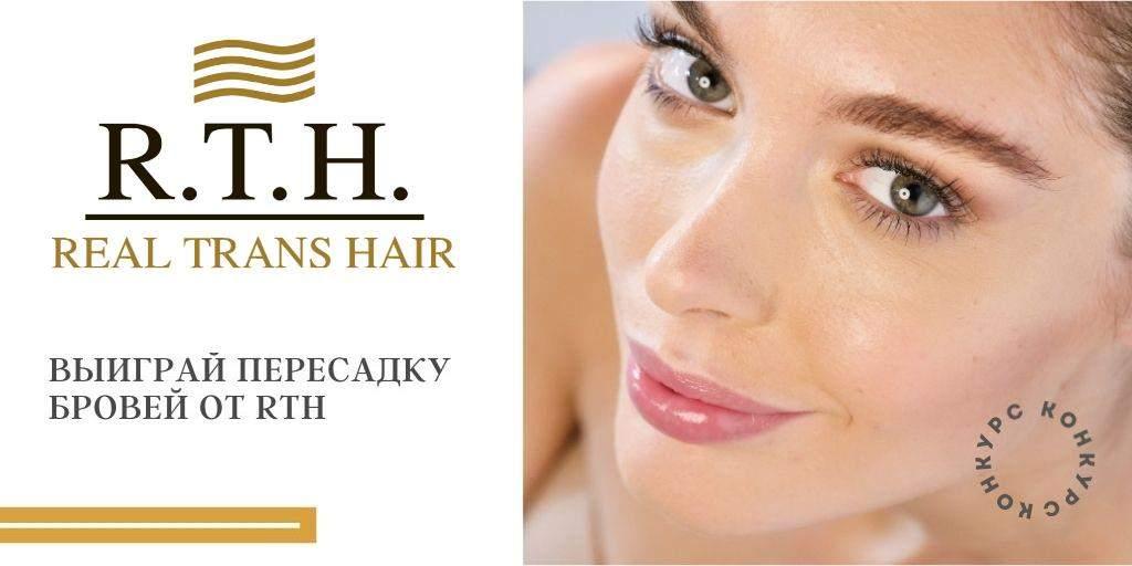 Клиника Real Trans Hair дарит брови