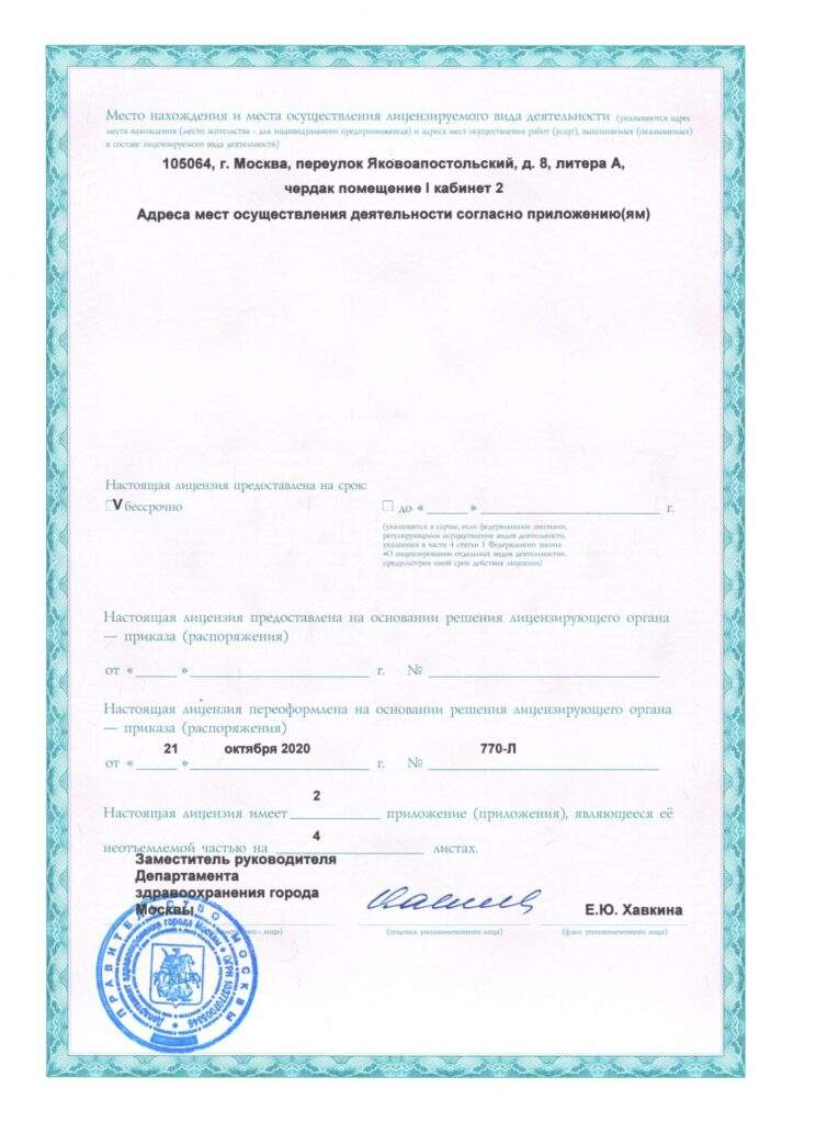 rth-licence-2