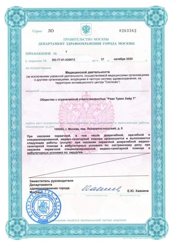 rth-licence-3