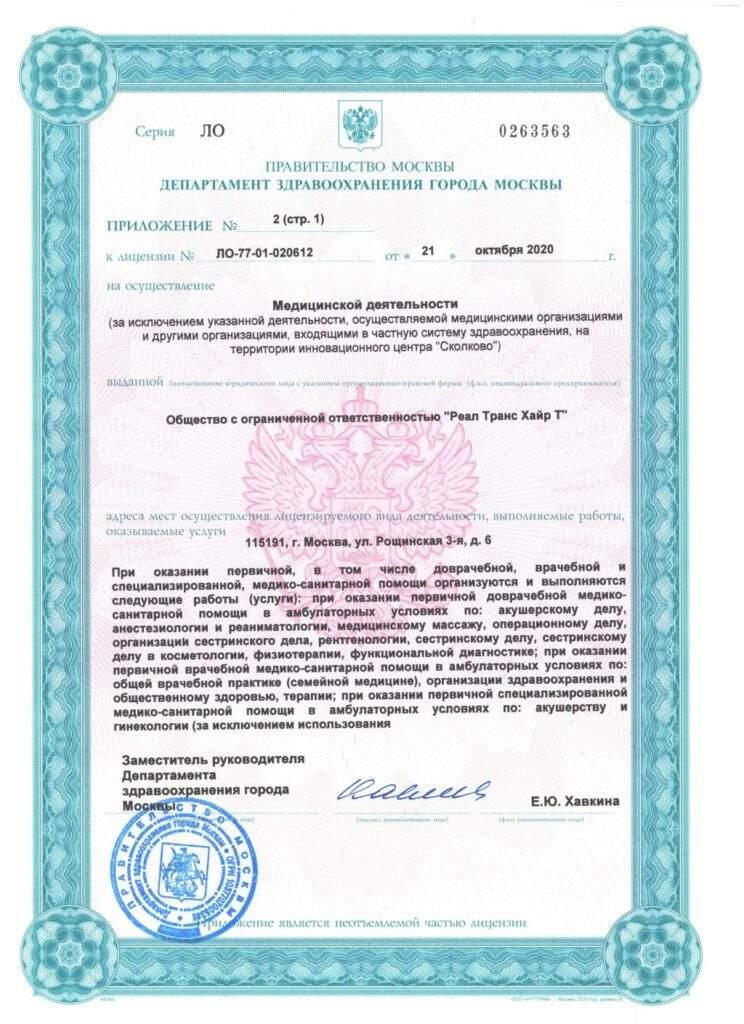 rth-licence-4