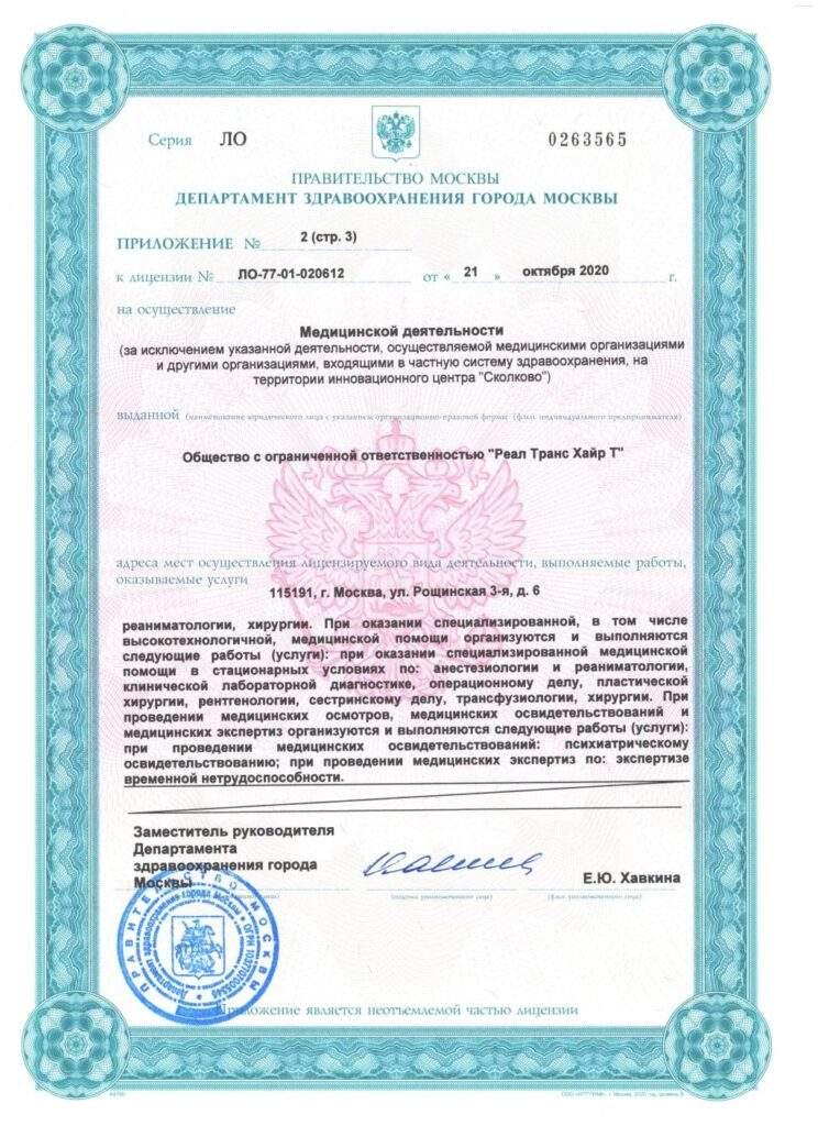 rth-licence-6