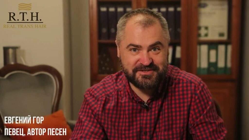 Певец и автор песен Евгений Гор о клинике R.T.H.