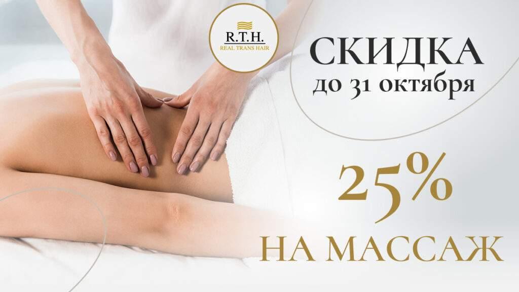 25% скидка на массаж